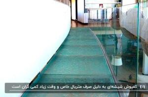 راهرویی با کفپوش شیشه ای مات و حفاظ سفید و حفاظ شیشه ای دو طرف آن