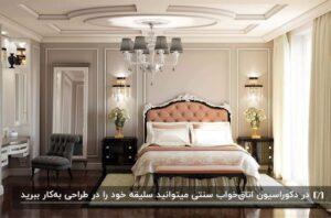 دکوراسیون اتاق خواب سنتی با یک تخت و قالیچه ی سفید و سقف سفید گچ بری شده به همراه لوستر