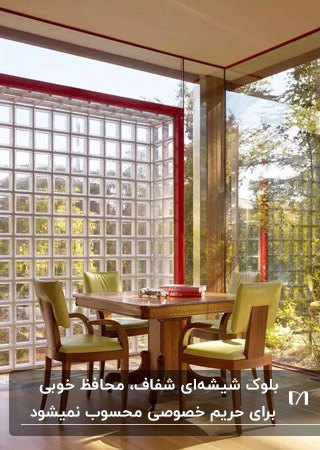 اتاق غذاخوری با میز گرد و صندلی های چوبی با پارچه فسفری و دیوار بلوک شیشه ای