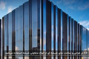 ساختمانی با نمای شیشه ای و طراحی به صورت لایه لایه با جلوه ای بسیار شیک