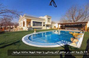 یک باغ ویلا با ویلای کلاسیک کرمی و استخر به شکل هندسی در حیاط چمنی آن