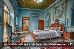 دکوراسیون سنتی اتاق خواب ایرانی با دیوارهای آبی، فرش،گلیم قرمز سنتی و تخت چوبی