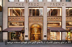 نمای رستوران کلاسیک با طراحی سلطنتی و رنگ های کرمی، طلایی و قهوه ای