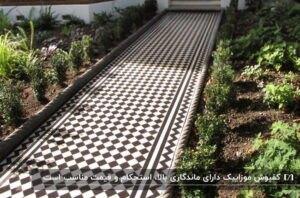 کفپوش محوطه ورودی حیاط به صورت شطرنجی با موزاییک های کوچک سفید و مشکی